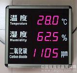 温湿度二氧化碳显示屏/便携式温湿度二氧化碳显示屏
