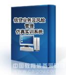 典阅信贷业务及风险管理系统