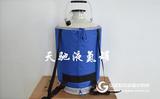 绍兴天驰液氮罐厂家推荐3/6/10/15/20/30L液氮冰淇淋专用低温容器