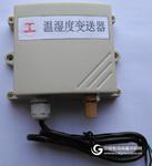 4-20mA温湿度变送器数字温湿度计