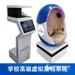 高级虚拟放松舱(学校高级虚拟放松)系统