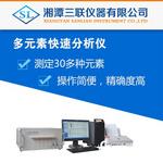 多元素快速分析仪,多元素化学分析仪,多元素快速分析仪厂家----湘潭三联仪器