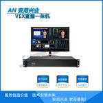 ?#26448;?#20852;业VEX网络直播录播一体机导播台视频切换一体机VEX