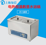 上海知信ZX-S22水浴鍋恒溫水浴鍋水浴鍋雙孔不銹鋼水浴鍋恒溫水槽