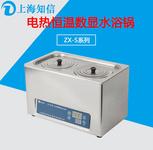 上海知信恒温水浴锅ZX-S22恒温水浴高温水浴2孔不锈钢水浴锅