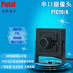 PTC20 串口摄像头 RS232/TTL/RS485 监控摄像机