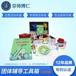 京師博仁團體心理輔導箱 團體心理活動室產品
