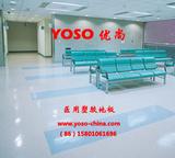 医院pvc地板;抗菌地板