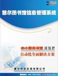 慧尔图书馆管理系统V6.0