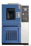 南京现货高低温试验箱|低温试验箱专业制造厂家