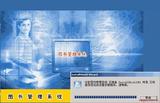 巨龙天地数字图书馆,图书馆综合服务平台,图书馆管理信息系统 15210888141