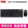双飞燕(A4TECH)WKM-1000 有线鼠标键盘套装办公U+U家庭单位学校