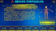 触屏机劳保用品展示系统