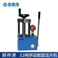 嘉鑫海压片机JYP-12S手动数显压片机