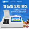 莱恩德智能科技品牌  食品安全检测仪 LD-SP60 [多通道]