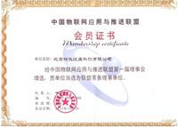 中国物联网应用与推进联盟会员