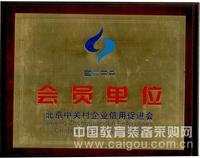 北京中关村企业信用促进会会员单位