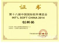 第十八届中国国际软件博览会创新奖