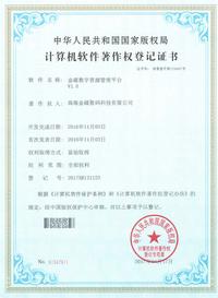 金碟数字资源管理平台 软件著作权登记证书