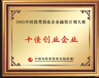 """国泰安公司在""""2005中国风险投资年会""""上荣膺""""十佳创业企业"""""""