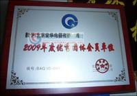 2009年度优秀团体会员单位