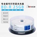迪美视专业级可打印蓝光光盘 BD-R 25GB