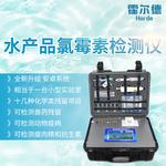 霍尔德水产品快速检测仪HED-LMS