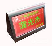 超薄7寸电子铭牌蓄电电池,厂家直销
