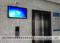 江南大学部署星际互动多媒体信息发布系统项目