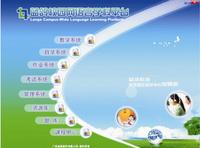 蓝鸽校园网语言学科平台-LBD5800