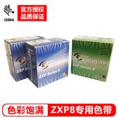 斑马(ZEBRA)ZXP Series8 证卡打印机彩色色带 带转印膜 800012-445 一套