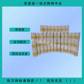 DBT20001  土壤有机质质控样-16中多环芳烃 20g  土壤质控样/土壤标准物质