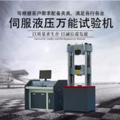 众标品牌  金属材料万能试验机  WAW-300B/600B/1000B  [请填写核心参数/卖点]