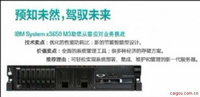 重慶服務器IBM,重慶IBM服務器報價