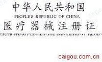 深圳市医疗设备有限公司
