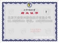 外国语大学结业证书