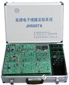 北京萬控 WK-JH5007A+ 高頻電路實驗箱