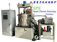 SPS放電等離子快速燒結爐