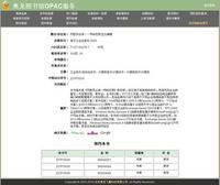 奧龍圖書館管理系統軟件
