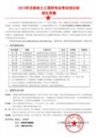 2013注冊巖土工程師輔導