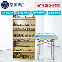 京师博仁专业心理沙盘游戏沙具套装800件价格 箱庭疗法单位咨询沙盘
