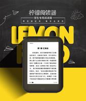 檸檬悅讀中小學智能分級閱讀系統K12墨水屏電紙書電子書閱讀器