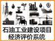 石油工业建设项目经济评价软件系统