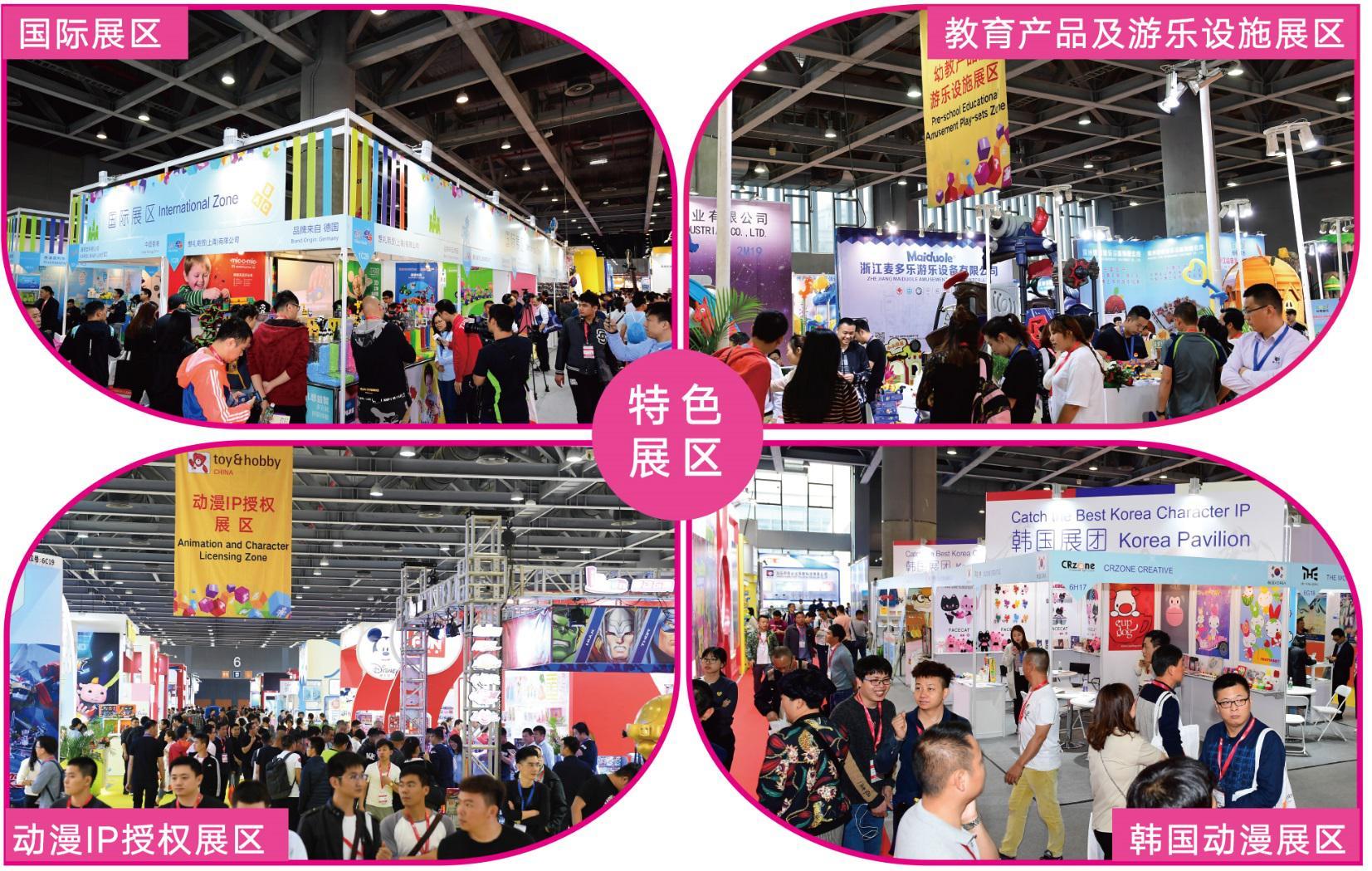第31届广州国际玩具及模型展览会