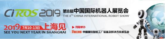 初心不变丨CIROS2019第8届ag亚游集团国际机器人展览会全力启动!