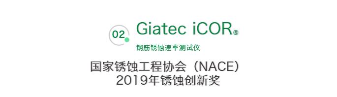 Giatec兩項黑科技斬獲2019土木工程領域國際創新大獎