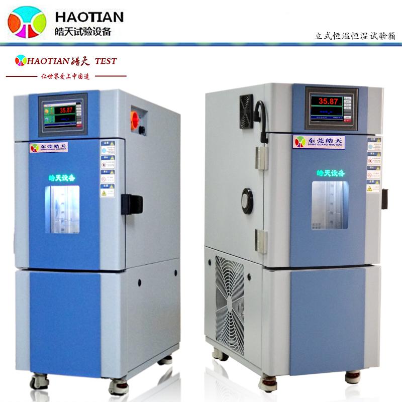-60度低温湿热试验箱环境气候测试