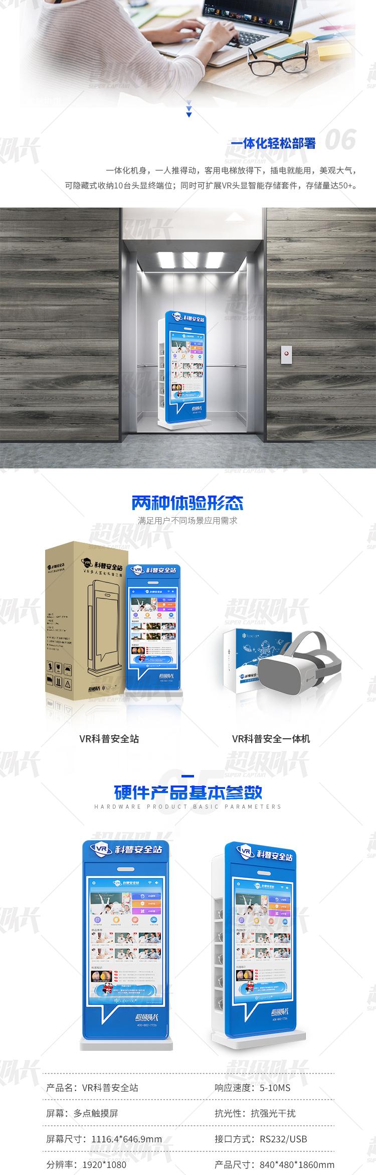 vr科普|科普馆|科普教育|科普设备|科教设备|vr科普安全站_超级队长VR