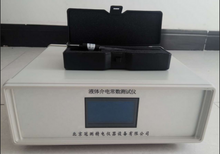 液體介電常數測試儀