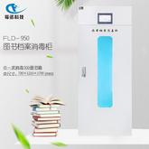 移动式档案消毒柜 杭州福诺FLD-950推车档案消毒柜 图书文件票据档案都能用 一机多用